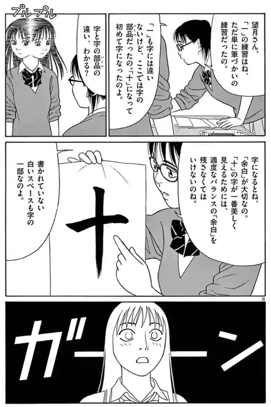 とめはねっ!鈴里高校書道部