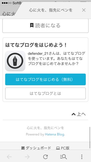 f:id:defender_21:20150324101958j:plain
