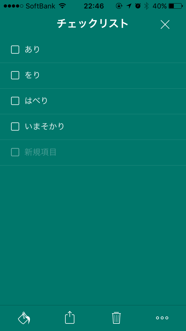 Zoho Notebook:使い方