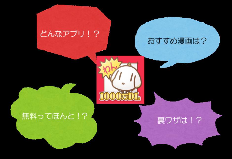 おすすめ 漫画 アプリ