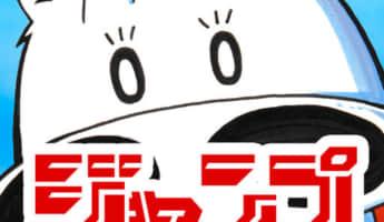 ジャンプのレジェンド漫画家の作品が無料で読める「ジャンプレジェンド」登場!