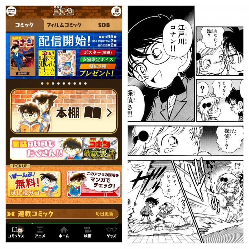 名探偵コナン公式アプリ:画面イメージと使い方