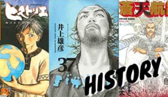 心が熱くなる超おすすめの歴史漫画を国別に紹介する|日本史・中国史・世界史の勉強にもなる