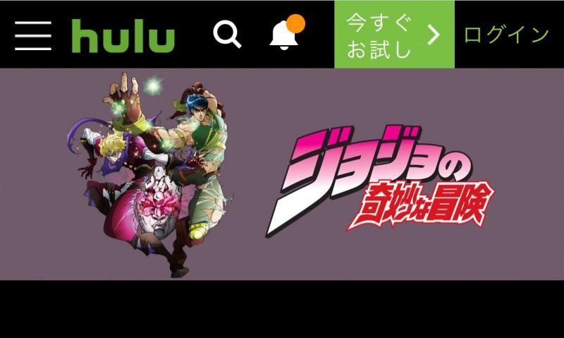 ジョジョ5部 見放題配信 : Hulu