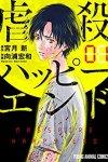 マンガPark_オリジナル:虐殺ハッピーエンド