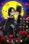 さんでーうぇぶり_オリジナル:死神坊ちゃんと黒メイド