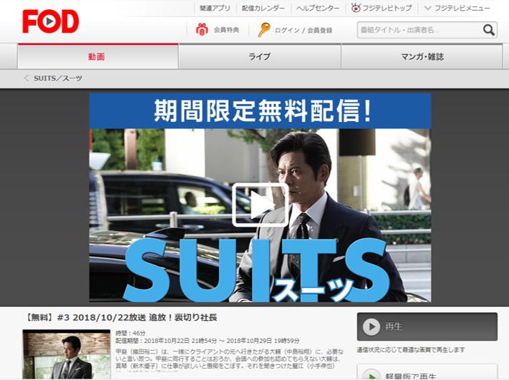 『SUITS/スーツ』見放題配信:FOD