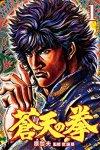 マンガほっと_有名漫画:蒼天の拳