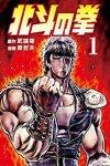 マンガほっと_有名漫画:北斗の拳