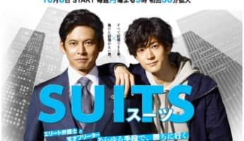 フジ月9『SUITS/スーツ』最新話までの見逃し動画の視聴方法と全話感想・視聴率まとめ