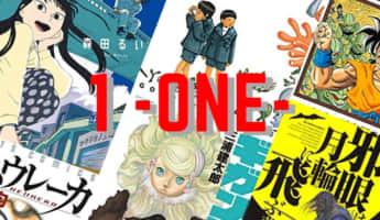 面白さを凝縮した1巻完結のおすすめ短編漫画18選|まるで映画のような完成度-