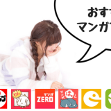 おすすめマンガアプリランキング2019!新作、名作、オリジナル漫画を無料で読破