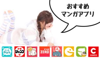 おすすめマンガアプリランキング2020!新作、名作、オリジナル漫画を無料で読破