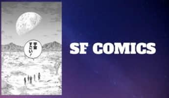 面白いおすすめSF漫画33選!近未来や宇宙に思いを馳せる名作を厳選