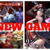 【2019年5月更新】おすすめ新作ゲーム・RPGアプリ!話題の作品を月別に紹介