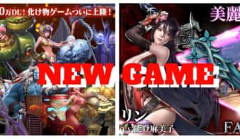 【2020年11月】おすすめ新作ゲーム・RPGアプリ!話題の新作ゲームアプリを月別に紹介