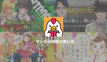 コミックバンチの人気作が無料で読める「マンガの時間」が面白い!「ウロボロス」「BTOOOM!」など