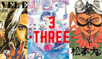3巻以内で完結するおすすめ漫画!1時間以内で読める名作15選