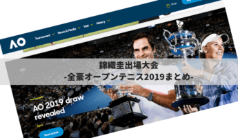 【錦織圭QF】全豪オープンテニス2019のドロー・試合結果・放送情報・ハイライトまとめ | グランドスラム
