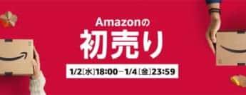 Amazonの初売り2019徹底解説。2つの福袋、特選タイムセール、お得に購入できる方法を徹底解説。