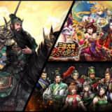 【2019年5月】おすすめ歴史ゲームアプリランキング!三国志、戦国時代を舞台にした燃えるスマホゲーム