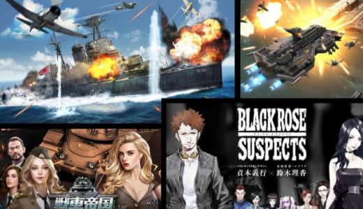 【リアルすぎる】おすすめ戦争ゲームアプリランキング!戦車、戦艦、銃撃戦などミリタリー好き注目のアプリ【WW2】