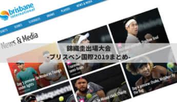 【錦織圭優勝】ブリスベン国際テニス2019のドロー・試合結果・放送情報まとめ | ATP250