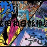 とにかく熱い漫画の鬼「藤田和日郎」作品まとめ!「うしおととら」「双亡亭壊すべし」など