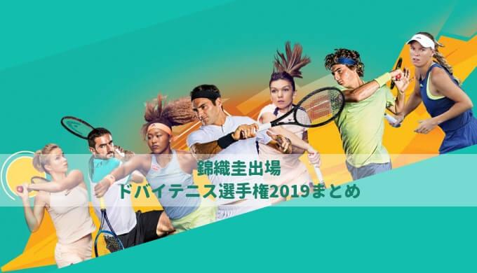 試合 速報 テニス