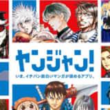 ヤンジャン!は週刊ヤングジャンプのヒット作は無料で読めるマンガアプリ!おすすめ漫画、使い方、評判をわかりやすく解説
