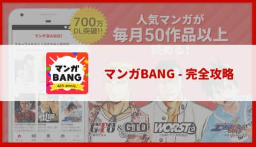 「マンガBANG!」を4年使って分かった有名おすすめ漫画と全話無料で読む方法