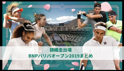 【錦織3回戦敗退】BNPパリバオープン2019(インディアンウェルズ)放送・ハイライト動画・ドロー・試合速報まとめ | ATPマスターズ1000