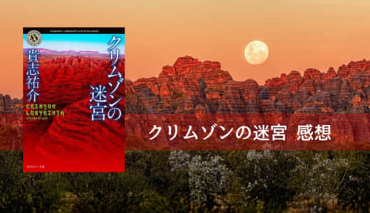 貴誌祐介のサバイバルホラー『クリムゾンの迷宮』を読んだ感想|デスゲームの元祖ともいうべきスリリングな作品