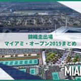 【錦織圭出場】マイアミ・オープン2019(フロリダ)放送・ハイライト動画・ドロー・試合速報まとめ | ATPマスターズ1000