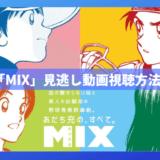 アニメ「MIX」見逃し動画の視聴方法と全話感想|タッチから約30年後の明青学園に再来する天才兄弟バッテリーの活躍を描く