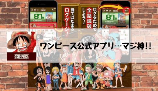 「全話無料連載 ワンピースアプリ」はフルカラーで毎日連載の神漫画アプリだった件(各編あらすじ&感想付き)