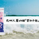 九州人夏の味「袋かき氷」が恋しい
