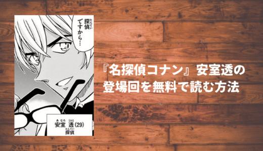 名探偵コナンの安室透・登場回を無料で読むなら「サンデーうぇぶり」を使えばいいじゃない