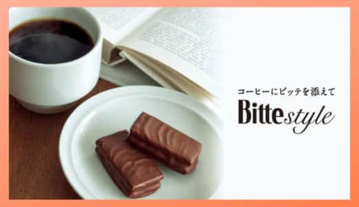 オフィスお菓子におすすめ!「Bitte」で月曜日を切り抜けろああああああああああああああ