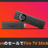 【プライムデーFire TV Stick 2000円引き】Fire TV Stickはセールは買うべき?選び方やおすすめポイント、割引額を紹介