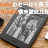 【プライムデーKindle Paperwhite6000円引き】Kindleの端末を徹底比較!選び方やおすすめポイント、割引額を紹介
