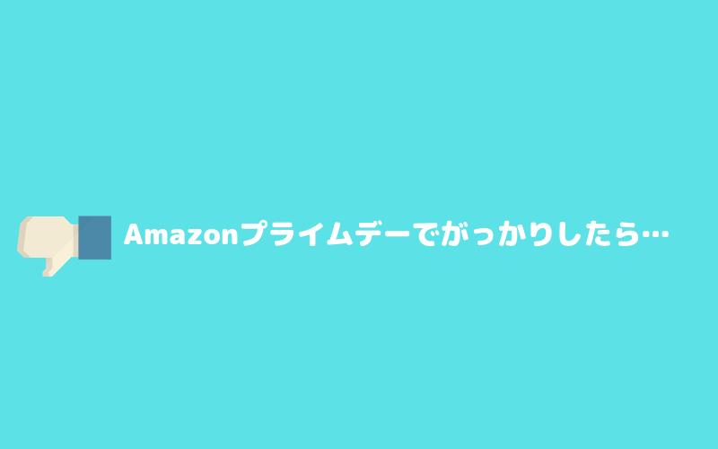 Amazonプライムデーで欲しいものがない?がっかりした人におすすめの商品は日用品とAmazonサービスのキャンペーン