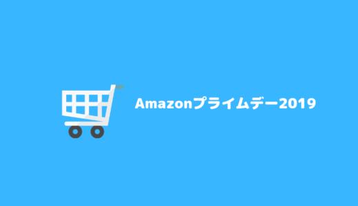 【Amazonプライムデー2019開幕】Amazonデバイス最安値!SurfaceやiPad、ルンバなど人気アイテムをゲットしよう