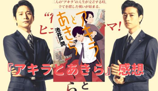 池井戸潤の相棒小説『アキラとあきら』を読んだ感想|二人のアキラの生き様が交錯する素晴らしい物語
