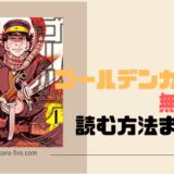 漫画『ゴールデンカムイ』を無料・格安で読める主な方法を全部公開!19巻まで10,148円が無料になるってマジ?