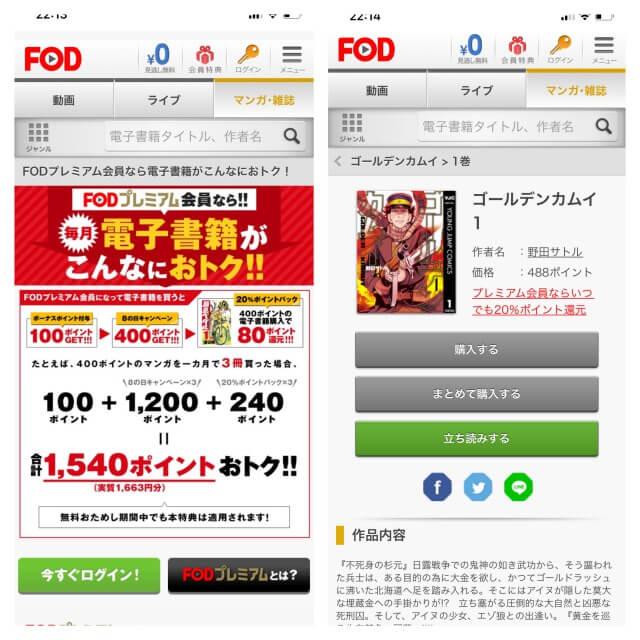 FOD / 漫画 - ゴールデンカムイ