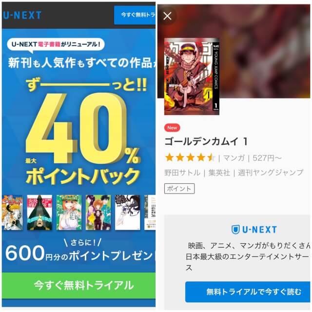 U-NEXT / 漫画 - ゴールデンカムイ