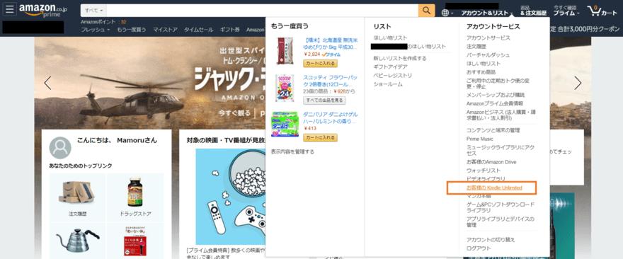 Amazonのアカウントサービスから「お客様のKindle Unlimited」にアクセス