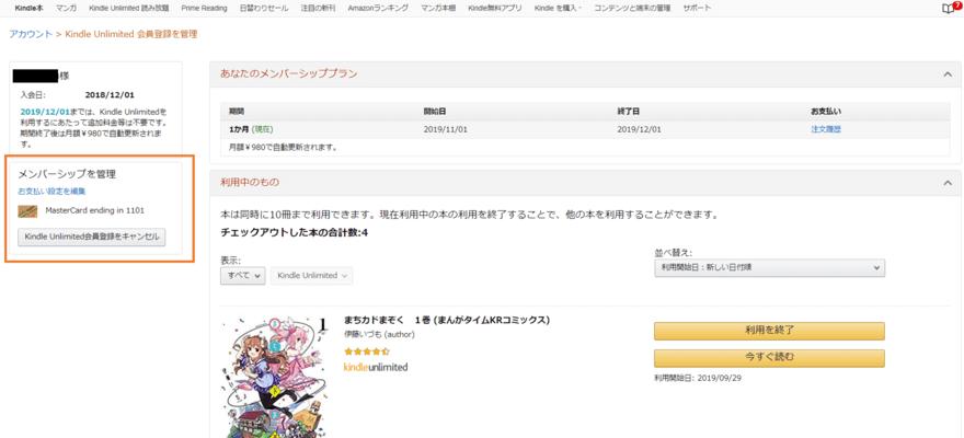 メンバーシップを管理というボックスにある「Kindle Unlimited会員登録をキャンセル」というボタンをクリック