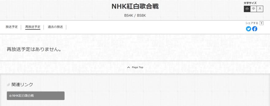 NHK紅白歌合戦の再放送はあるの?